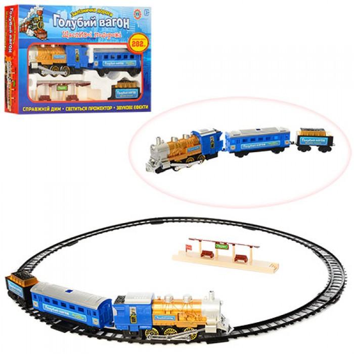 Железная дорога «Голубой вагон» длина путей 282см
