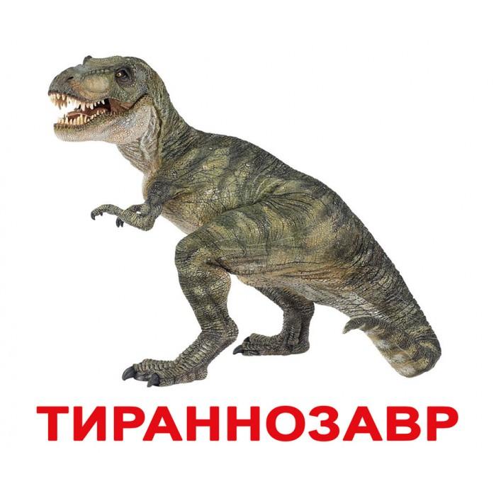 Карточки большие русские с фактами «Динозавры» 20шт