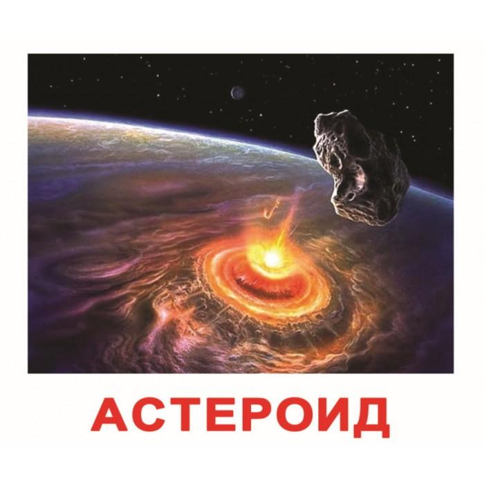 Карточки большие русские с фактами «Космос» 20шт