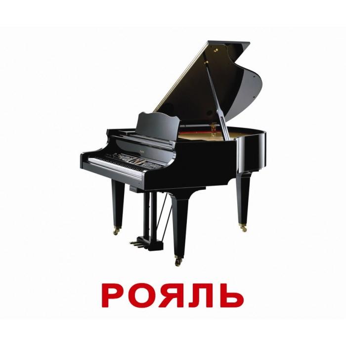 Карточки большие русские с фактами «Музыкальные инструменты»