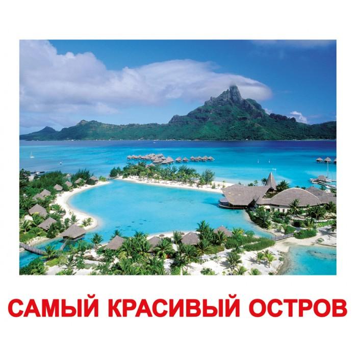 Карточки большие русские с фактами «Самые-самые» 20шт