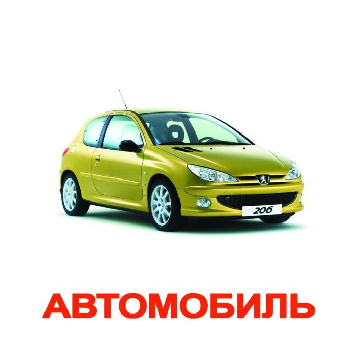Карточки большие русские с фактами «Транспорт» 20шт