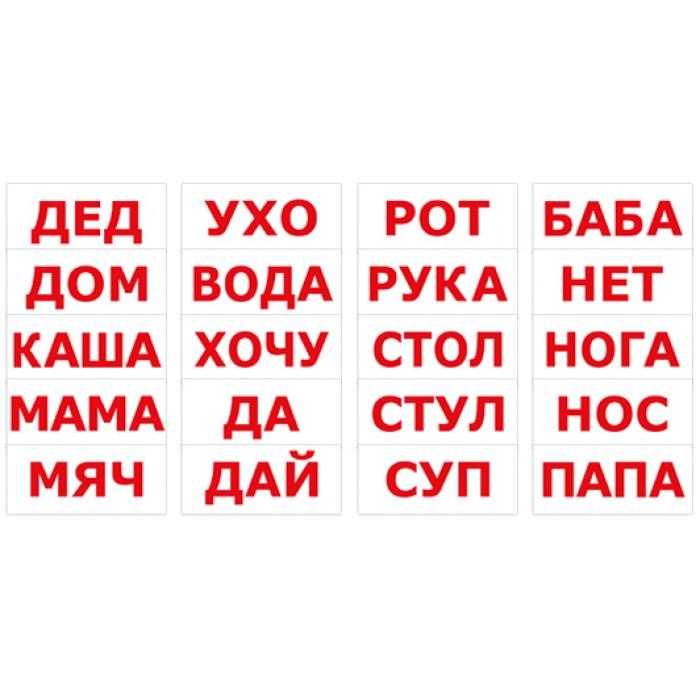 Карточки большие русские с фактами «Чтение» 20 слов