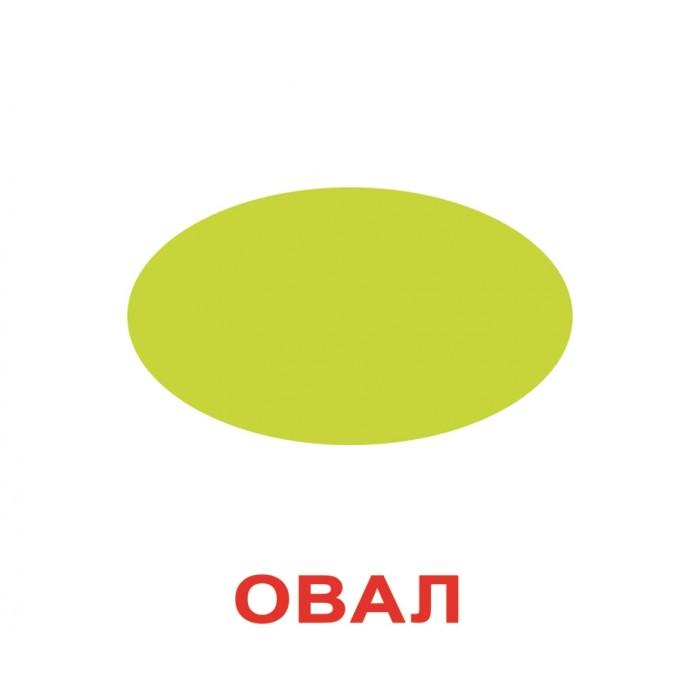 Карточки большие русские с фактами «Форма и цвет»