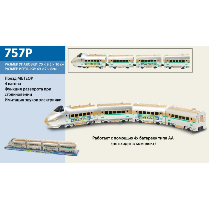 Поезд «МЕТЕОР», с 3-мя вагонами, на батарейках