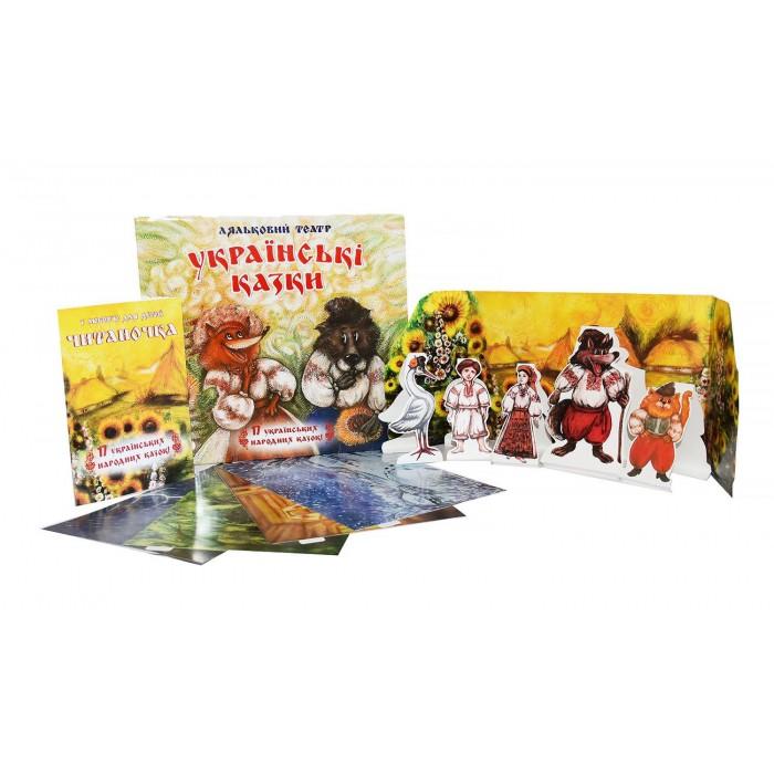 Игра «Ляльковий теар-17 українських казок»
