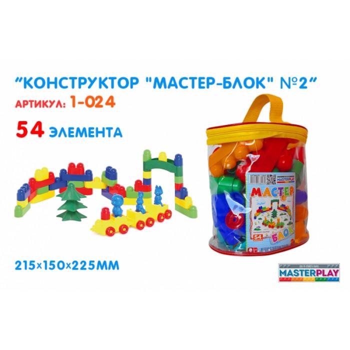 Конструктор «Мастер Блок №2», 54 детали