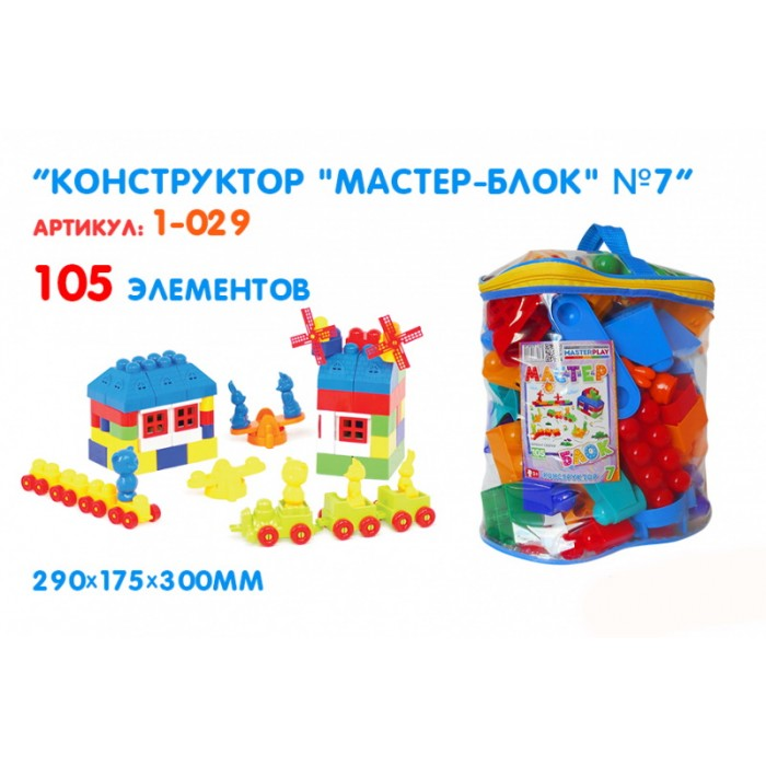 Конструктор «Мастер Блок №7», 105 деталей