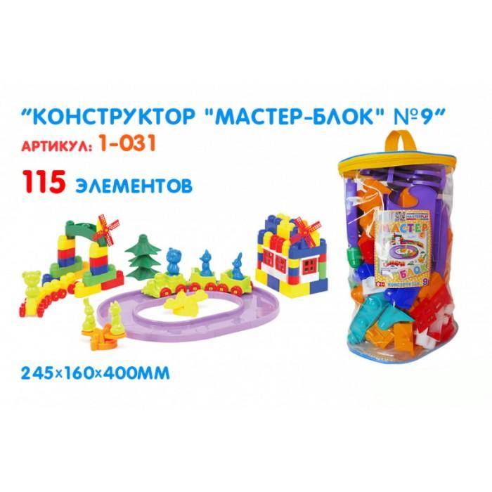 Конструктор «Мастер Блок №9», 115 деталей