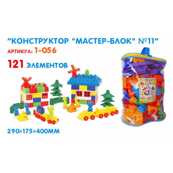 Конструктор «Мастер Блок №11», 121 деталь