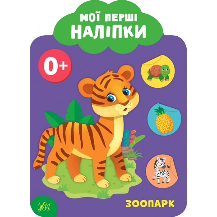 Книга «Мої перші наліпки. Зоопарк. 0+»