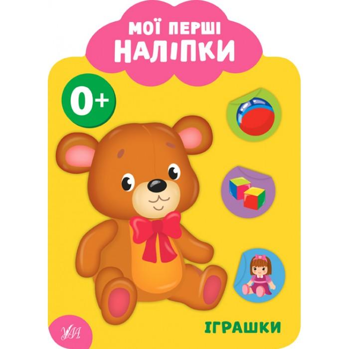 Книга «Мої перші наліпки. Іграшки. 0+»