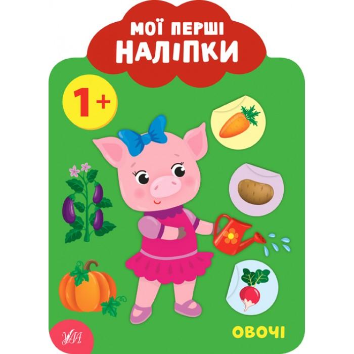 Книга «Мої перші наліпки. Овочі. 1+»