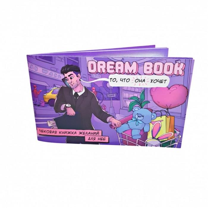 Чековая книжка желаний для неё «Dream book» на русском