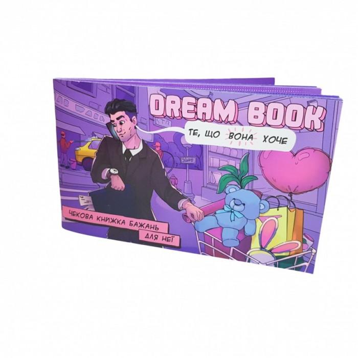 Чековая книжка желаний для неё «Dream book» на украинском