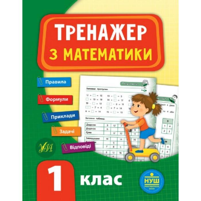 Книга «Тренажёр по математике. НУШ 1 класс»