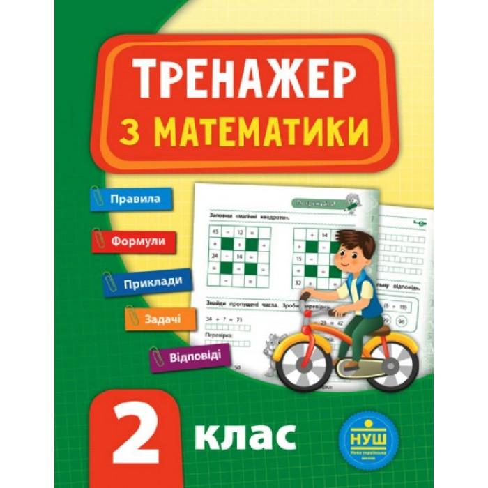 Книга «Тренажёр по математике. НУШ 2 класс»