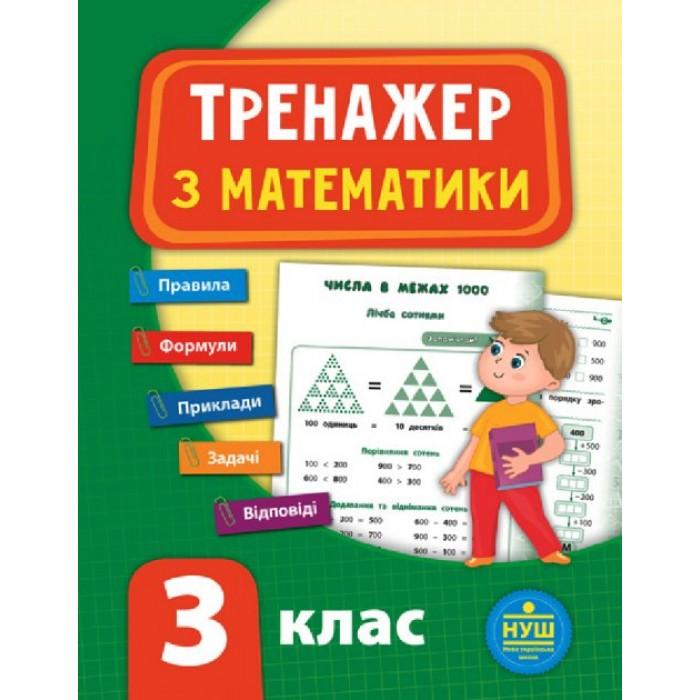 Книга «Тренажёр по математике. НУШ 3 класс»