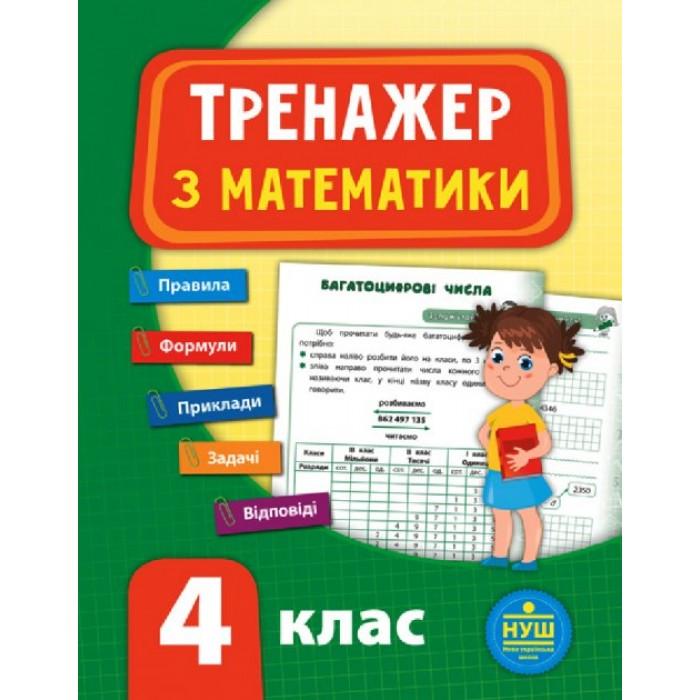 Книга «Тренажёр по математике. НУШ 4 класс»