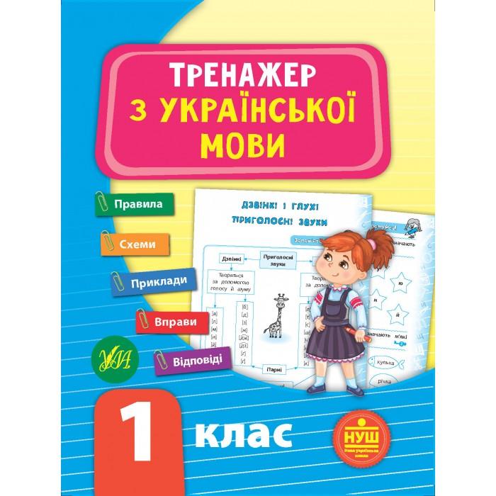 Книга «Тренажер з української мови. НУШ 1 клас»