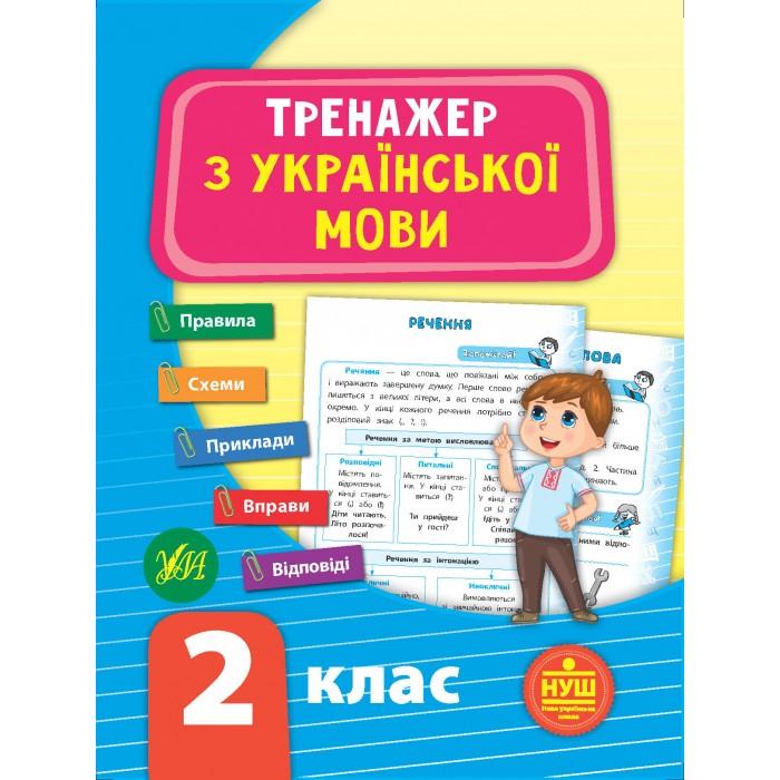Книга «Тренажер з української мови. НУШ 2 клас»