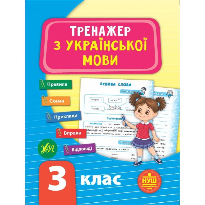 Книга «Тренажер з української мови. НУШ 3 клас»