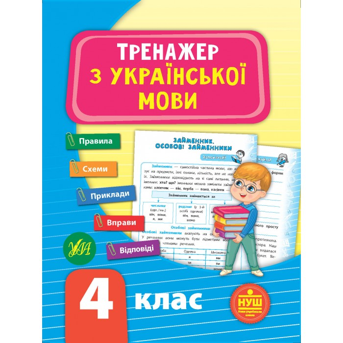 Книга «Тренажер з української мови. НУШ 4 клас»