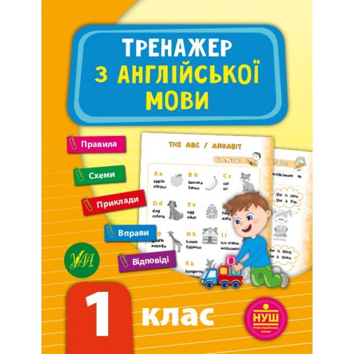 Книга «Тренажер з англійської мови. НУШ 1 клас»