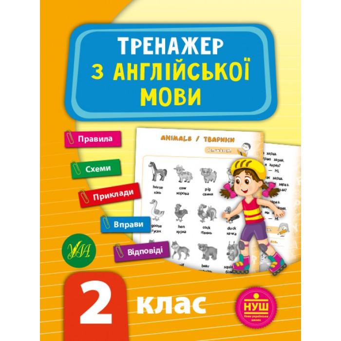 Книга «Тренажер з англійської мови. НУШ 2 клас»