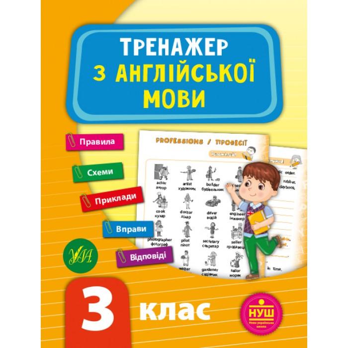 Книга «Тренажер з англійської мови. НУШ 3 клас»