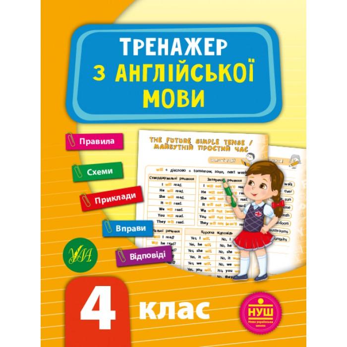 Книга «Тренажер з англійської мови. НУШ 4 клас»