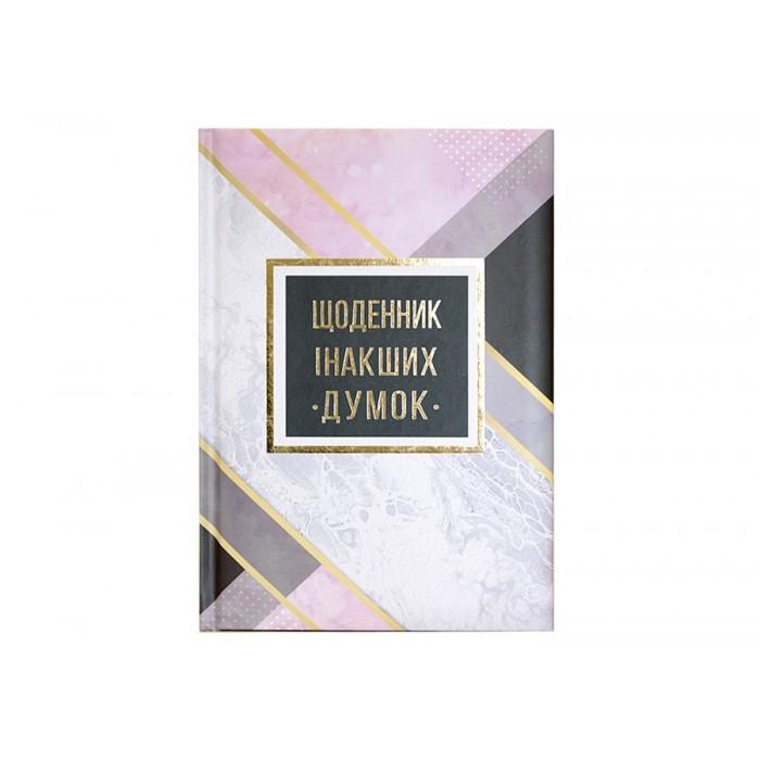 Блокнот А5, 144 листов, «Щоденник інакших думок»