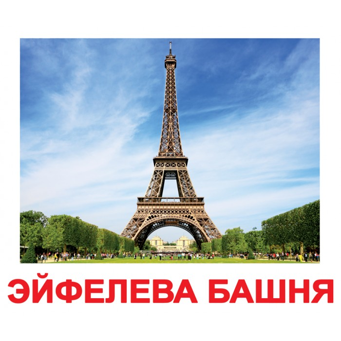 Карточки большие русские с фактами, Достопримеч. мира
