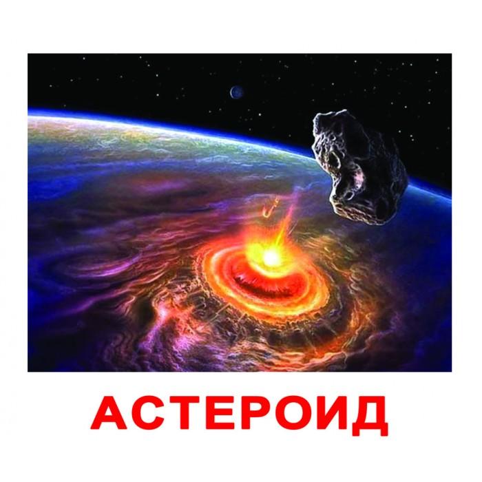 Карточки большие русские с фактами, ламинированные «Космос»
