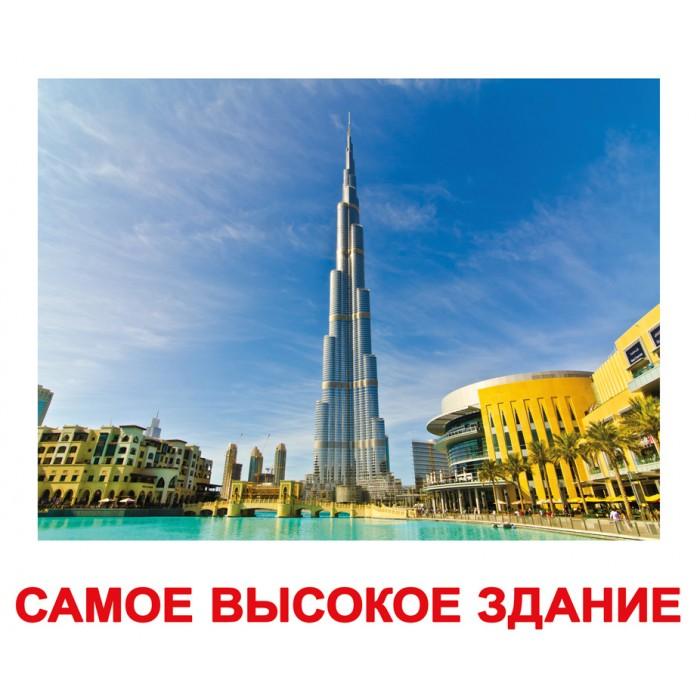 Карточки большие русские с фактами «Самые-самые»