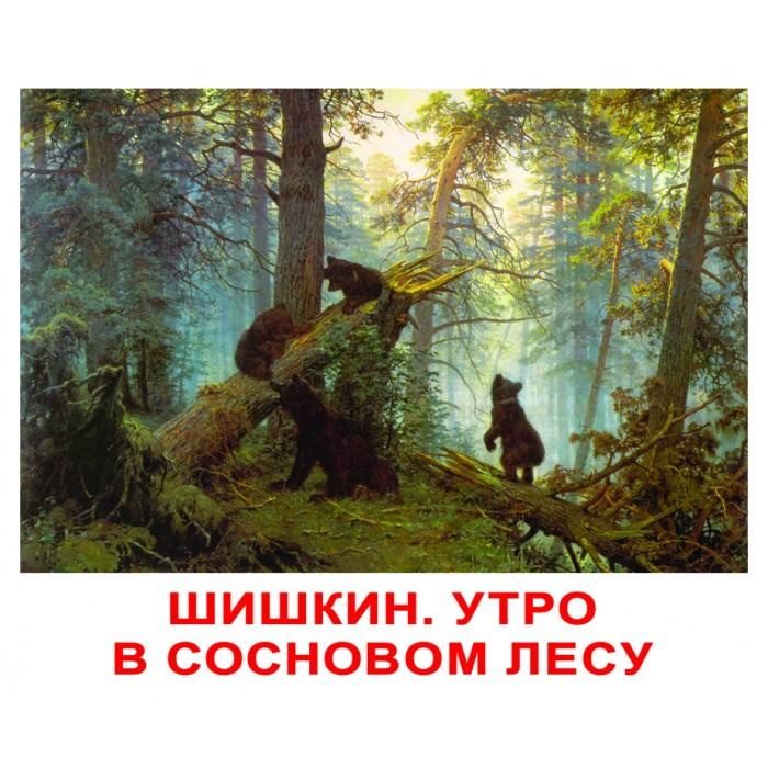 Карточки большие русские с фактами «Шедевры художников»
