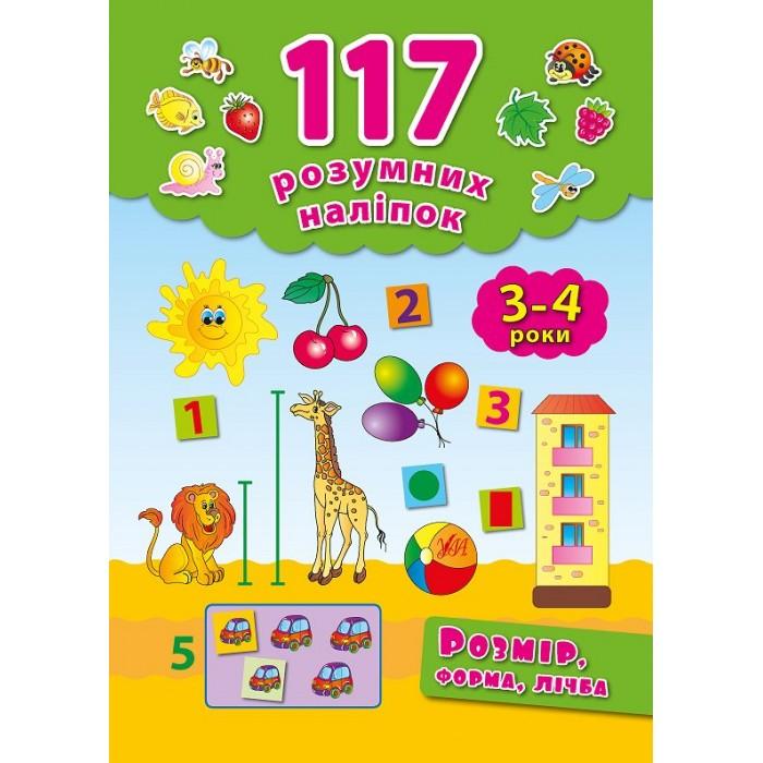 117 Умные наклейки: Розмір, форма, лічба 3-4 роки