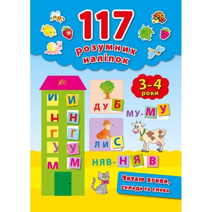 117 Умные наклейки: Читаю букви, склади та слова 3-4 роки