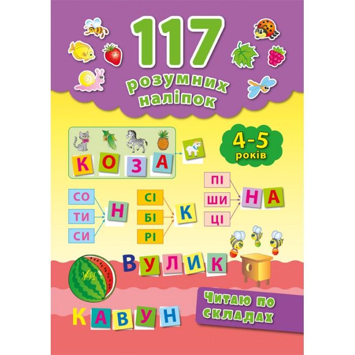 117 Розумних наліпок: Читаю по складах. 4-5 років, УЛА