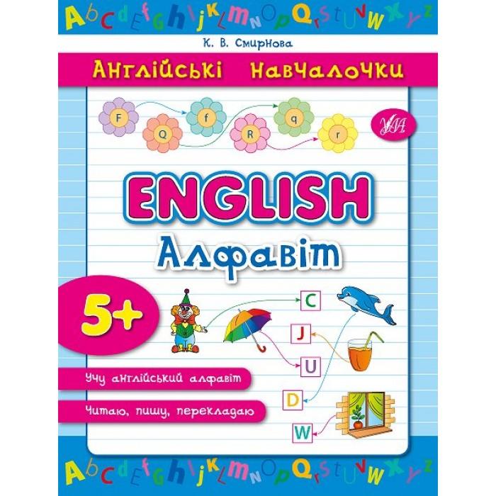 Англійські навчалочки: English. Алфавіт