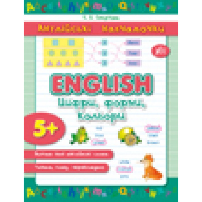 Англійські навчалочки: English. Цифри, форми, кольори