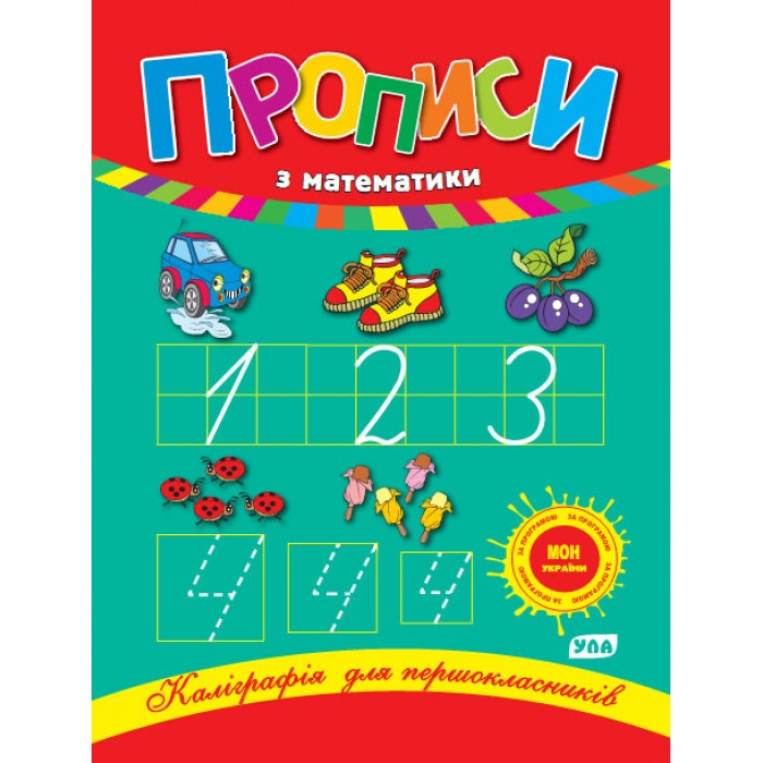 Книга «Каліграфія для першокласників: Прописи з  математики»