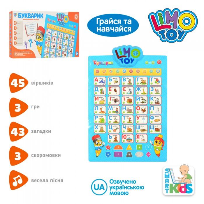 Плакат «Букварик» LIMO TOY, украинская азбука, на батарейках
