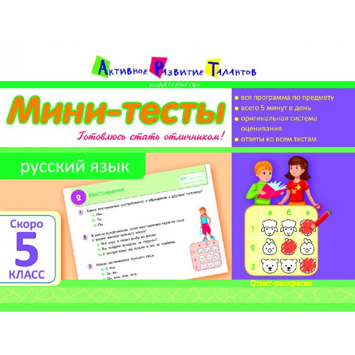 Літня школа АРТ: Мини-тесты. Русский язык. Скоро 5 класс