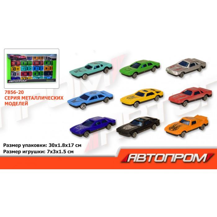 Набор 20 машин металлических «АВТОПРОМ»