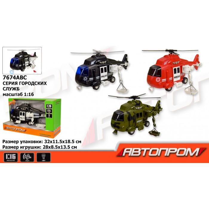 Вертолет «АВТОПРОМ» городские службы, батарейки, свет, звук