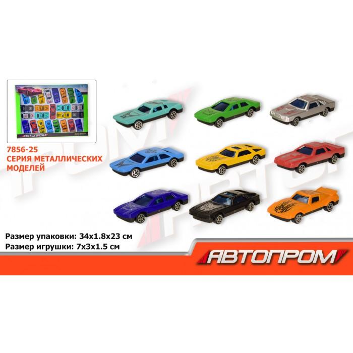 Набор 25 машин металлических «АВТОПРОМ»