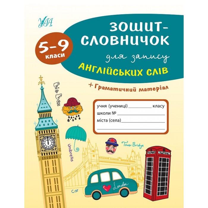 Книга «Зошит-словничок для запису англійських слів.5-9 клас»