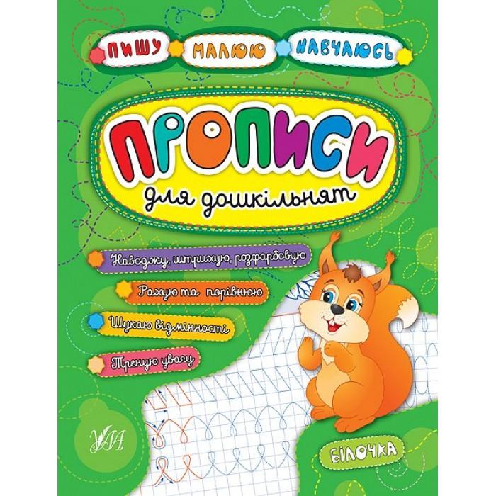 Книга «Пишу. Малюю. Навчаюсь. Прописи для дошкільнят. Білочк
