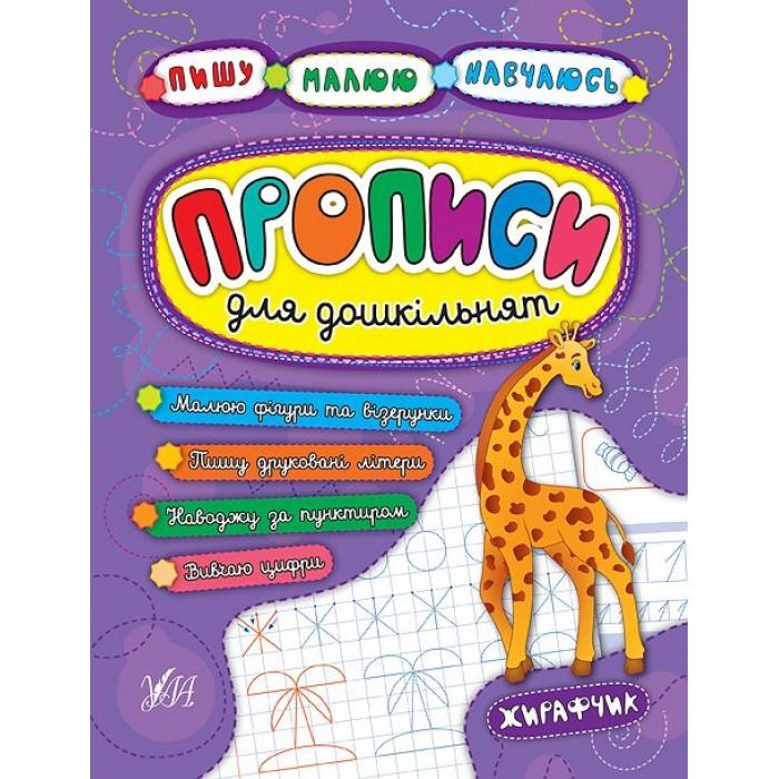 Книга Пишу. Малюю. Навчаюсь. Прописи для дошкільнят. Жираф